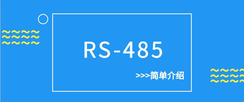 RS-485简介